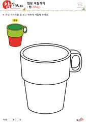 캠핑 색칠하기 - 컵