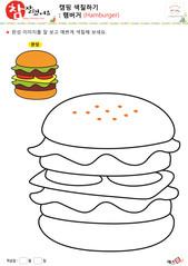 캠핑 색칠하기 - 햄버거