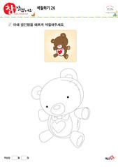 색칠하기(곰인형)