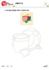 색칠하기(물놀이용품)