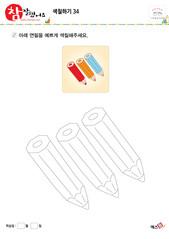 색칠하기(연필)