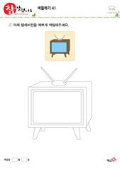 색칠하기(텔레비젼, TV)