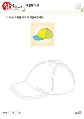 색칠하기(모자)