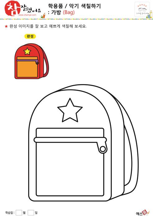 학용품 / 악기 색칠하기 - 가방