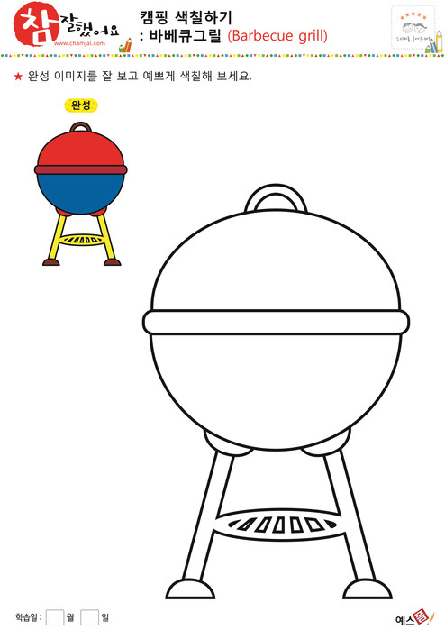 캠핑 색칠하기 - 바베큐그릴