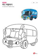색칠하기 - 부릉부릉 버스