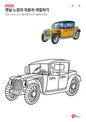 색칠하기 - 옛날 느낌의 자동차