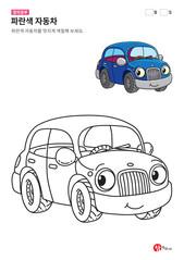 색칠하기 - 귀여운 파란 자동차