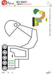 탈것 색칠하기 - 굴삭기