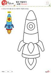 탈것 색칠하기 - 로켓(로켓트) 발사