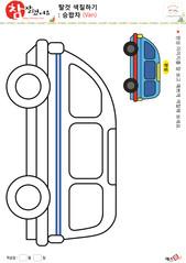 탈것 색칠하기 - 승합차