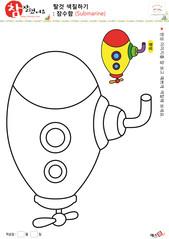 탈것 색칠하기 - 노란색 잠수함