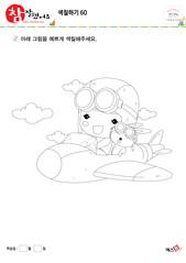 탈것(비행기, 조종사, 하늘, 토끼, 구름)