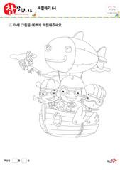 탈것(모험, 배, 열기구, 새, 하늘)