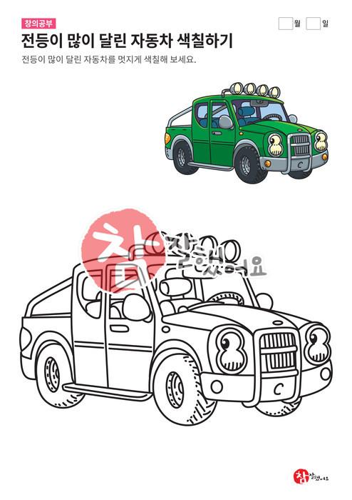 색칠하기 - 전등이 많이 달린 자동차