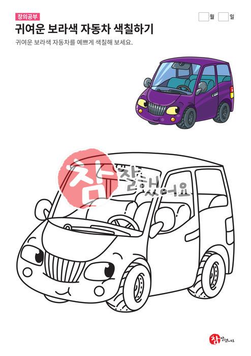 색칠하기 - 씽씽 달릴 준비를 하고 있는 자동차