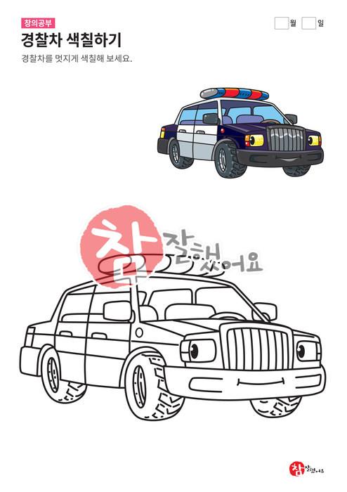 색칠하기 - 삐용삐용 경찰차