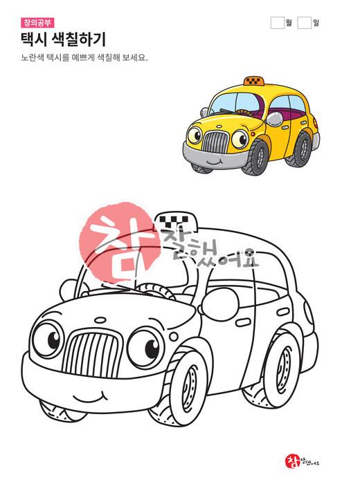색칠하기 - 뛰뛰빵빵 택시