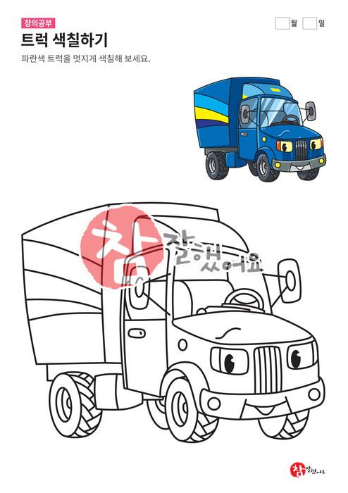 색칠하기 - 부르릉 트럭