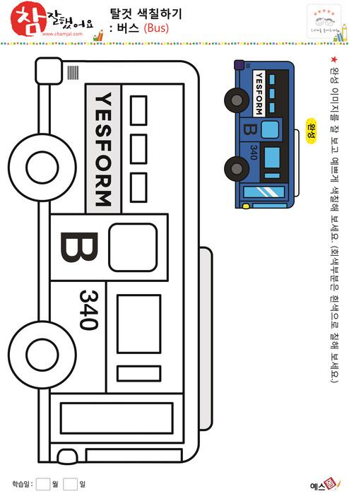 탈것 색칠하기 - 파란색 버스