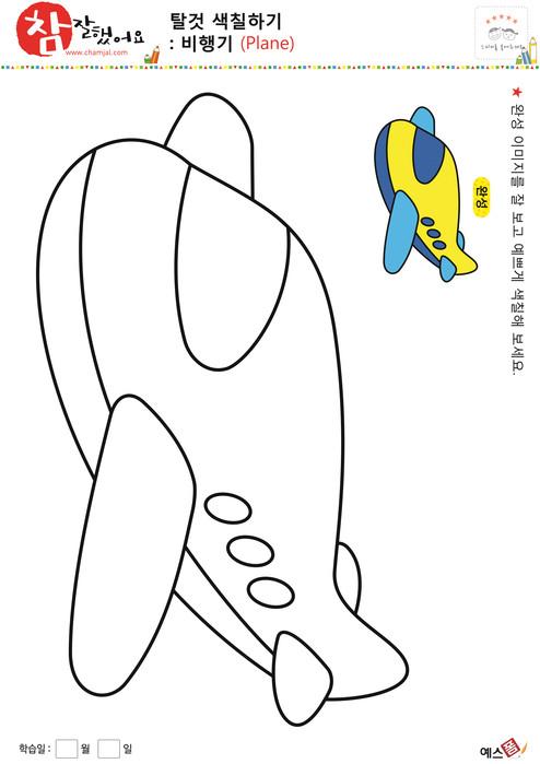 탈것 색칠하기 - 비행기