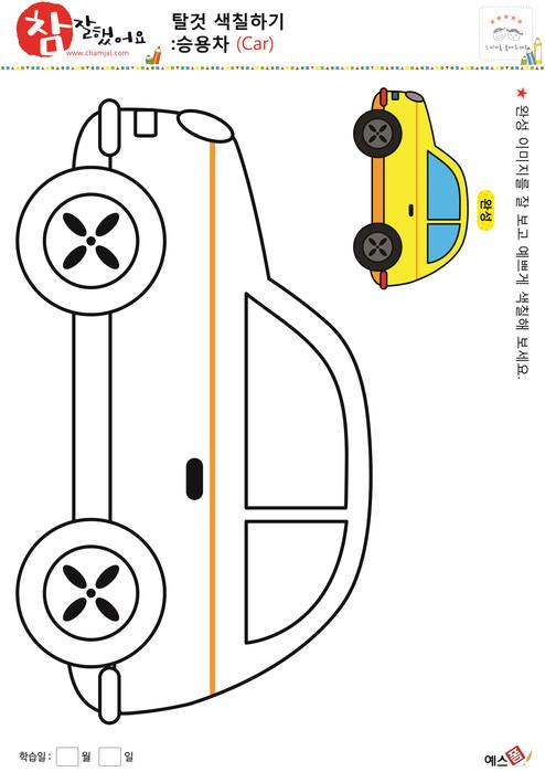 탈것 색칠하기 - 승용차