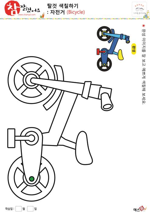 탈것 색칠하기 - 파란색 두발 자전거