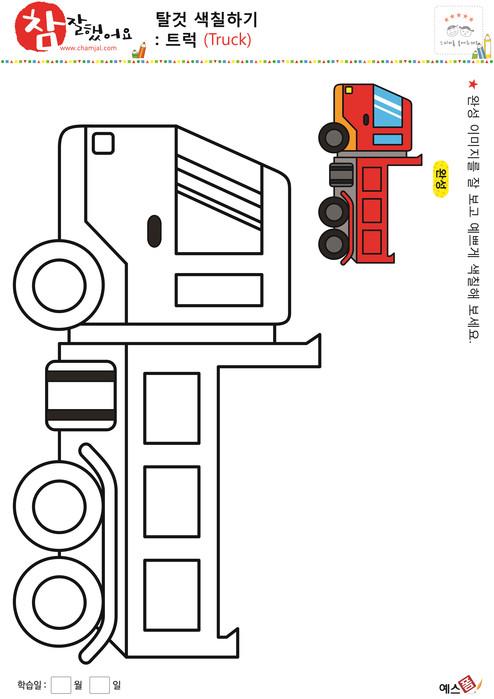 탈것 색칠하기 - 트럭