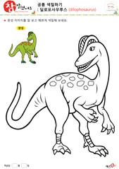 공룡 색칠하기 - 딜로포사우루스