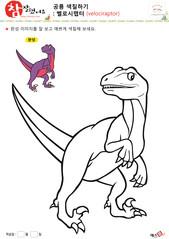 공룡 색칠하기 - 벨로시랩터