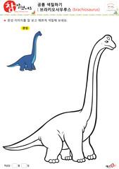 공룡 색칠하기 - 브라키오사우루스