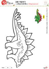 공룡 색칠하기 - 스테고사우루스