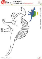 공룡 색칠하기 - 스피노사우루스