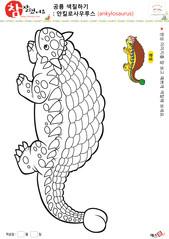 공룡 색칠하기 - 안킬로사우루스