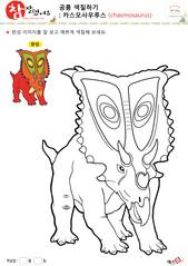 공룡 색칠하기 - 카스모사우루스