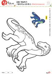 공룡 색칠하기 - 테리지노사우루스