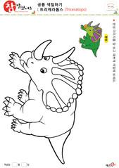 공룡 색칠하기 - 트리케라톱스