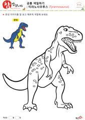 공룡 색칠하기 - 티라노사우루스
