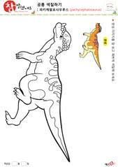 공룡 색칠하기 - 파키케팔로사우루스