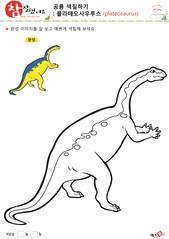 공룡 색칠하기 - 플라테오사우루스