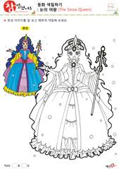 동화 색칠하기 - 눈의 여왕2
