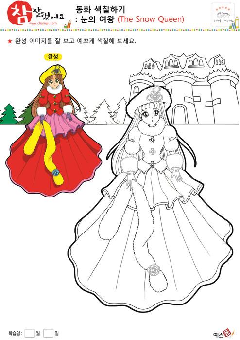 동화 색칠하기 - 눈의 여왕