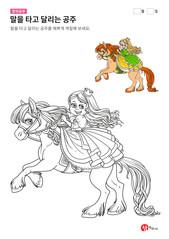 색칠하기 - 말을 타고 달리는 공주