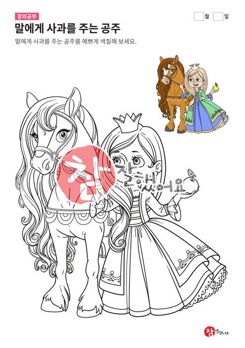 색칠하기 - 말에게 사과를 주는 공주