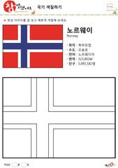 국기 색칠하기 - 노르웨이