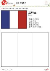 국기 색칠하기 - 프랑스