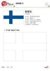 세계여행(핀란드)