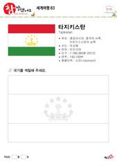 세계여행(타지키스탄)