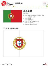 세계여행(포르투갈)