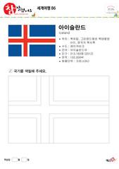 세계여행(아이슬란드)